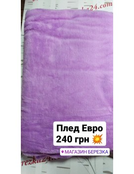 Плед микрофибра однотонный Лаванда , Евро размер 200*220 см