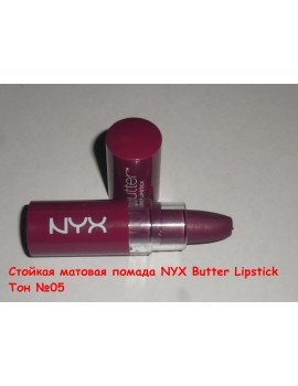 Стойкая матовая помада Nyx Matte Butter lipstick, тон 05 Hunk, винный оттенок