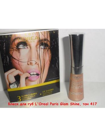 Блеск для губ L'Oreal Paris Glam Shine / Лореаль глам шайн бежевый с перламутром тон 417